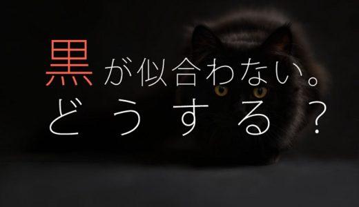 【垢抜け】似合わない色を制する裏技5選。【コーデ例有】