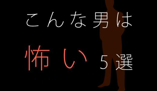 【男性必見】女目線。ダサい男は怖い。理由5選。
