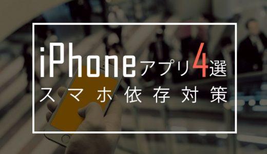 スマホ依存症解消法まとめ。無料iPhoneアプリおすすめNo.1【経験者は語る】