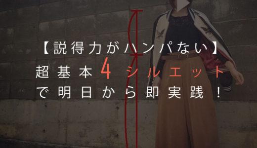 【短足】体型コンプレックス別!初心者向けコーデの基本4シルエット【隠す】